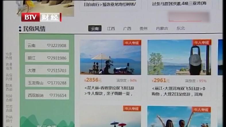 《2019国庆黄金周旅游趋势报告》出炉,旅游热情越来越高!