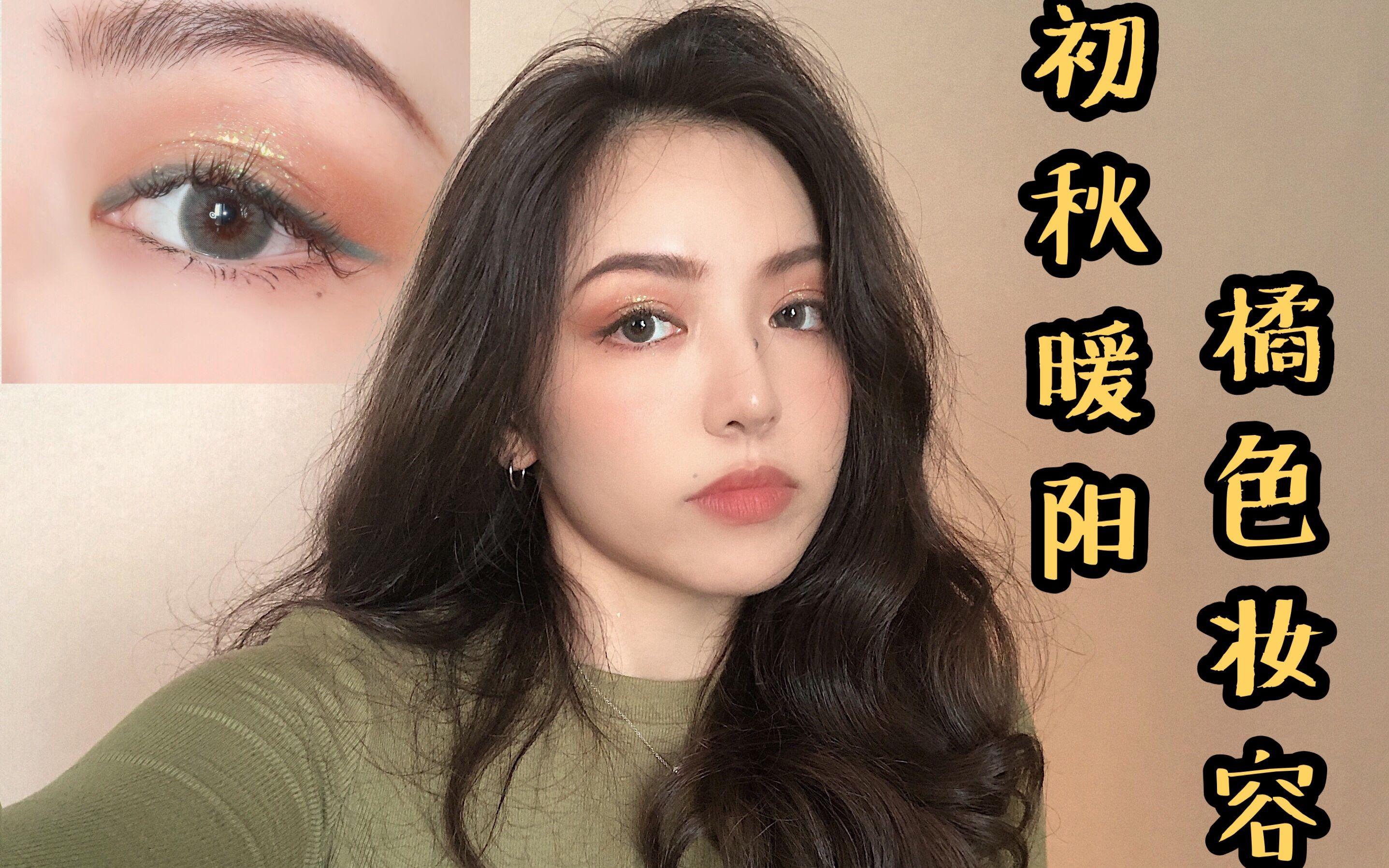 【梨】干货向|超详细新手眼妆教程|初秋暖阳橘色妆容分享