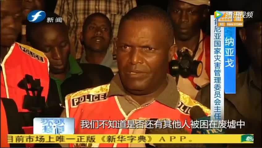 肯尼亚内罗毕发生楼房坍塌事故