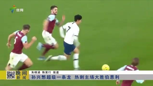 英超-孙兴慜一条龙破门 热刺主场5-0大胜伯恩利