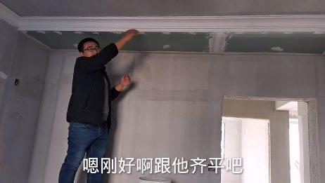 卧室吊顶的不多,但为了装修效果,衣柜上方必须做平顶