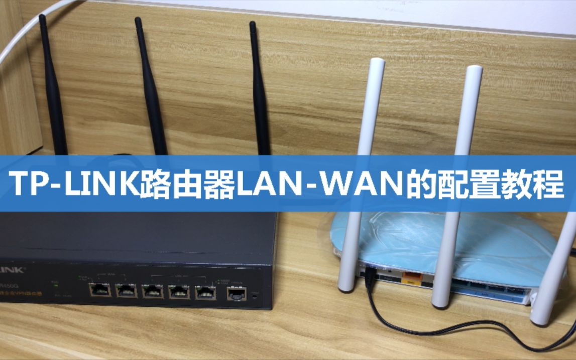 TPLINK路由器WANLAN连接教程 路由器有线级联串联 网络解决方案