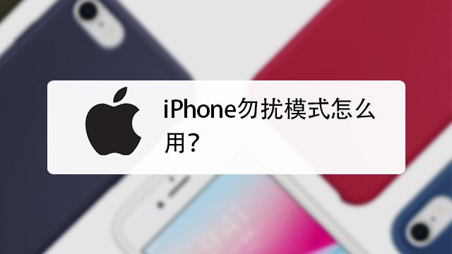 iPhone勿扰模式怎么用?
