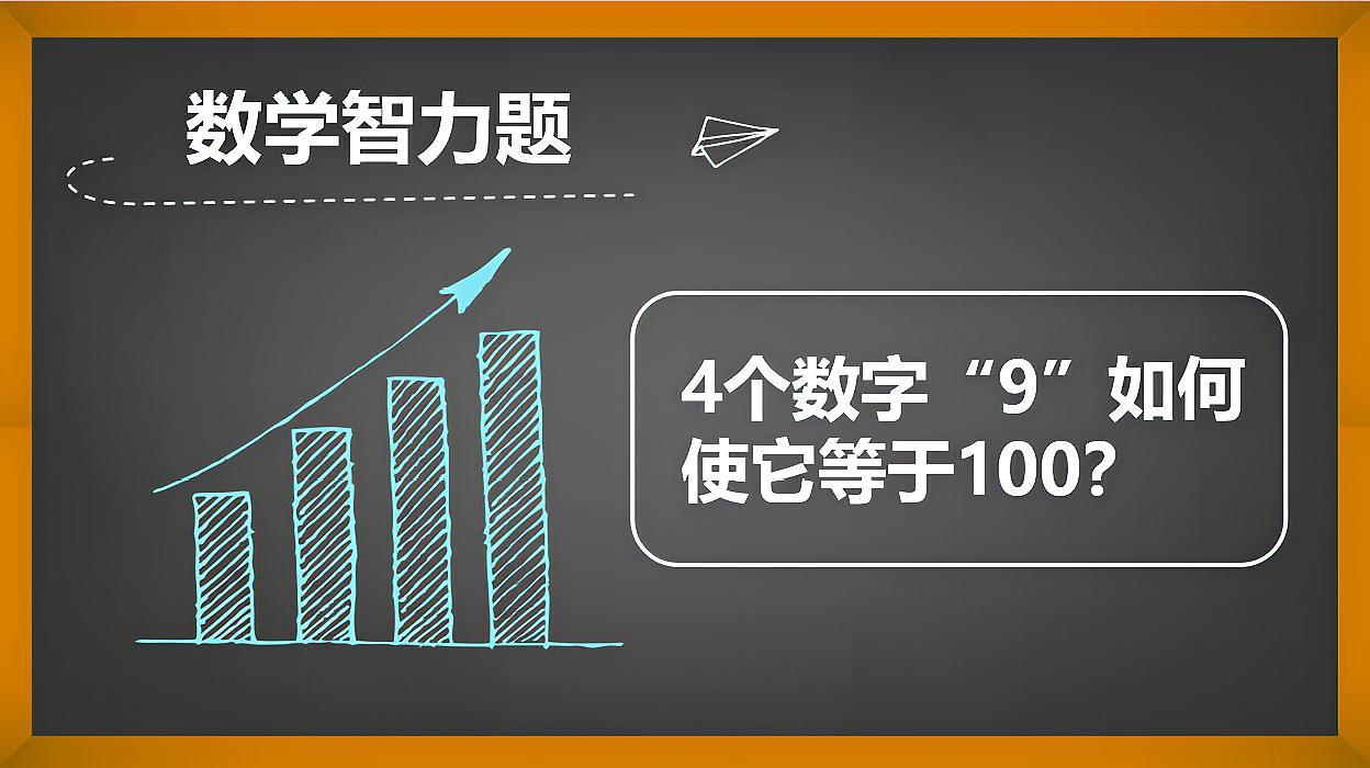 数学智力题,4个数字9,怎么等于100