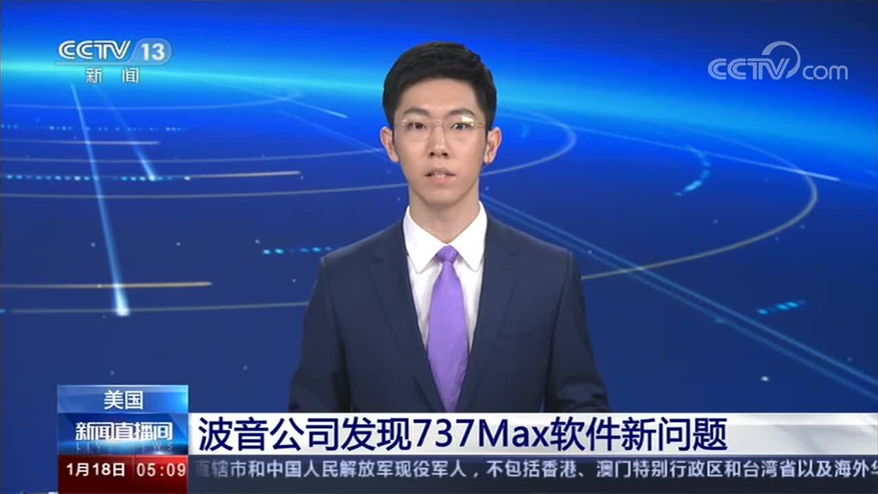 「新闻直播间」美国 波音公司发现737Max软件新问题