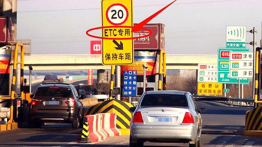 上高速时误闯ETC车道怎么办?往后退算不算违章?交警给出答案