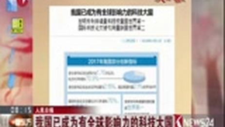 [看东方]人民日报 我国已成为有全球影响力的科技大国