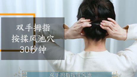 颈椎病肩颈难受别乱揉了!4个小穴位点走酸痛,手麻也能一并解决