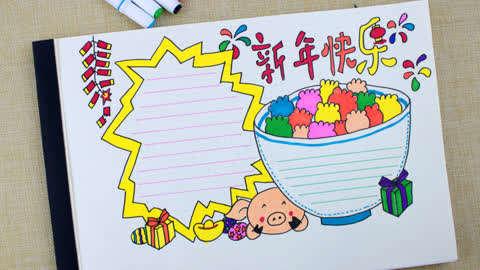 03:14  爱奇艺 春节主题手抄报漂亮的边框的画法