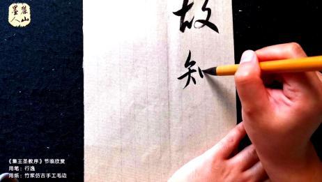 """练一辈子书法,为什么仍然是江湖体,因为""""浮躁"""""""