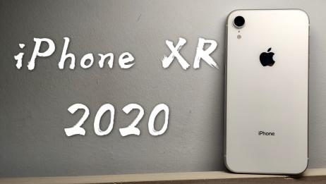【依旧是我主力机的首选】iPhone XR在2020年的使用感受
