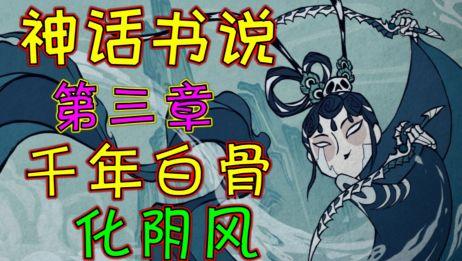 【饥荒神话书说】千年白骨化阴风! 神话书说.第三章:阴风袭来