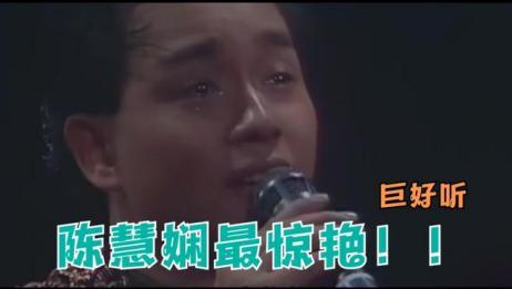 张国荣、梅艳芳演唱《千千阙歌》巨好听,天籁之音,不输陈慧娴