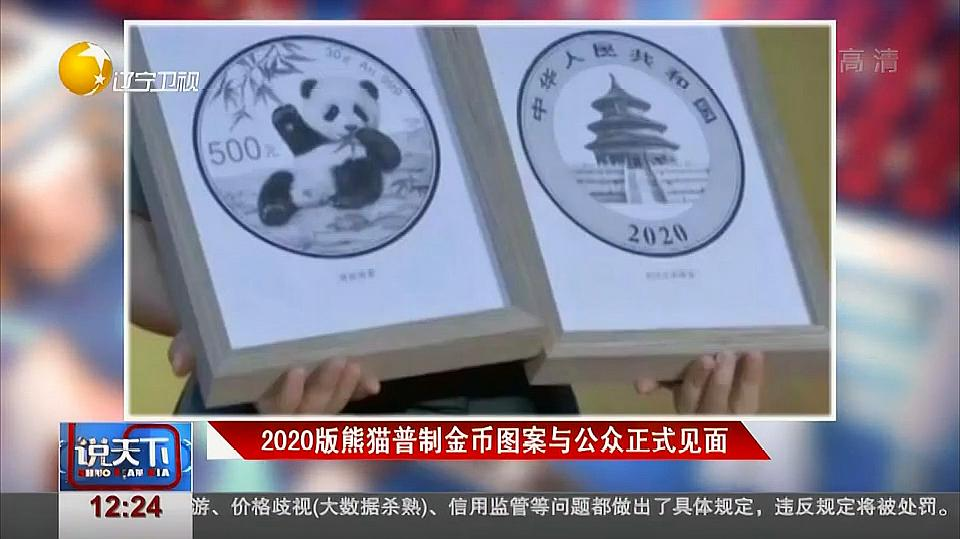 2020版熊猫普制金币图案与公众正式见面