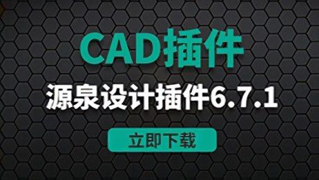 CAD源泉插件,CAD最强免费插件下载安装使用过程