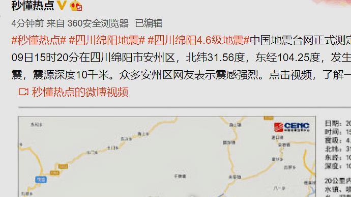 四川绵阳4.6级地震