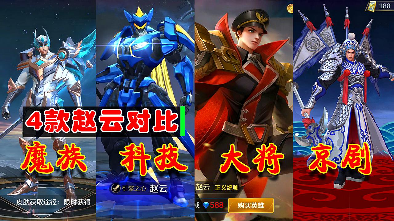 王者榮耀:4款游戲趙云對比,每個游戲都擁有自己壓軸皮膚圖片