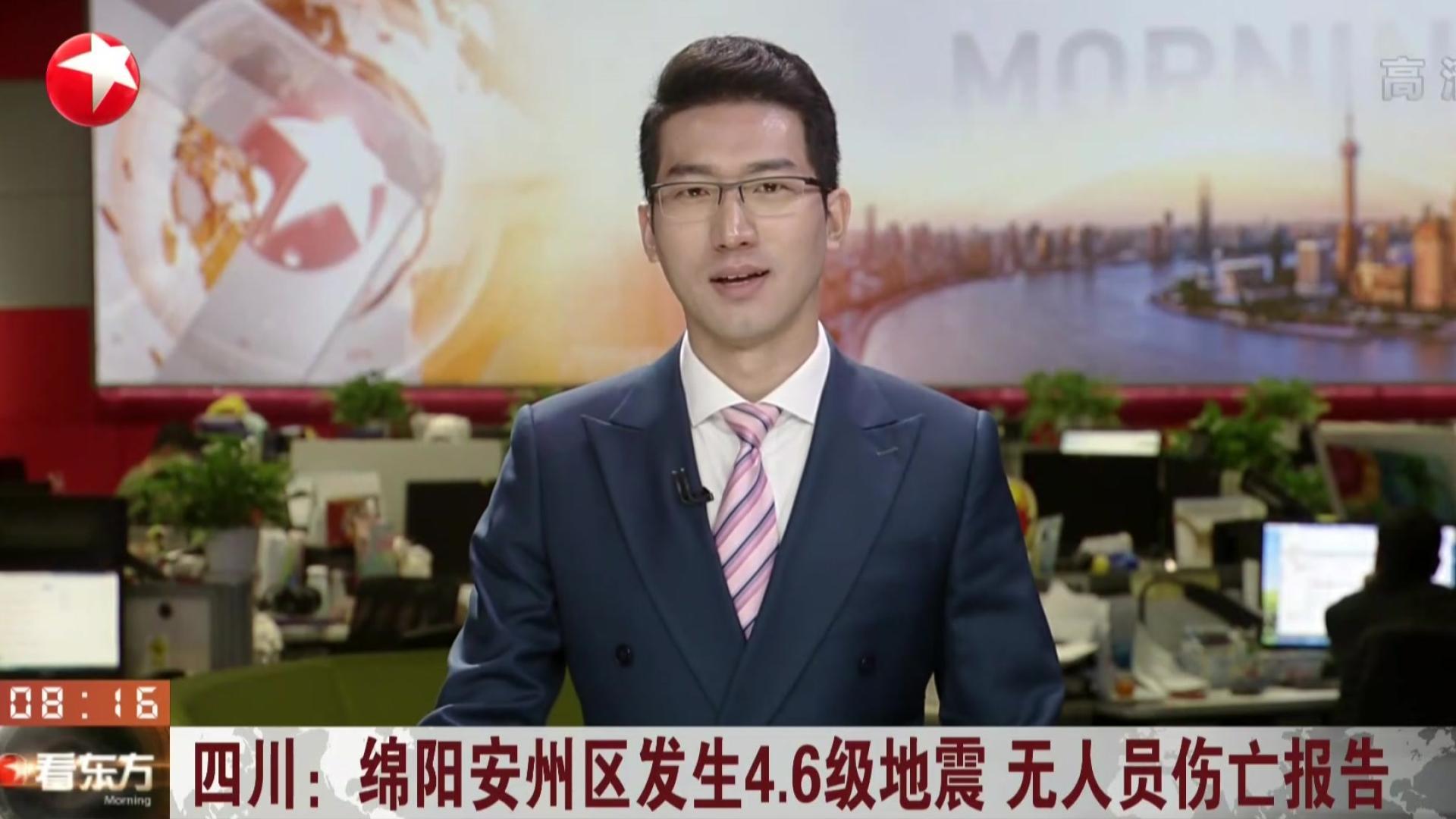 四川:绵阳安州区发生4.6级地震 无人员伤亡报告