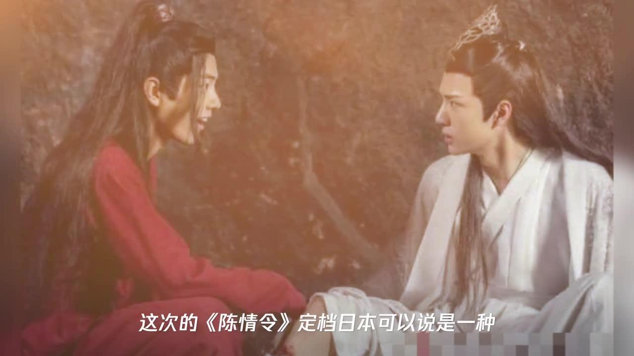 《陈情令》宣布日本定档,肖战王一博能否火到国外还是个未知数