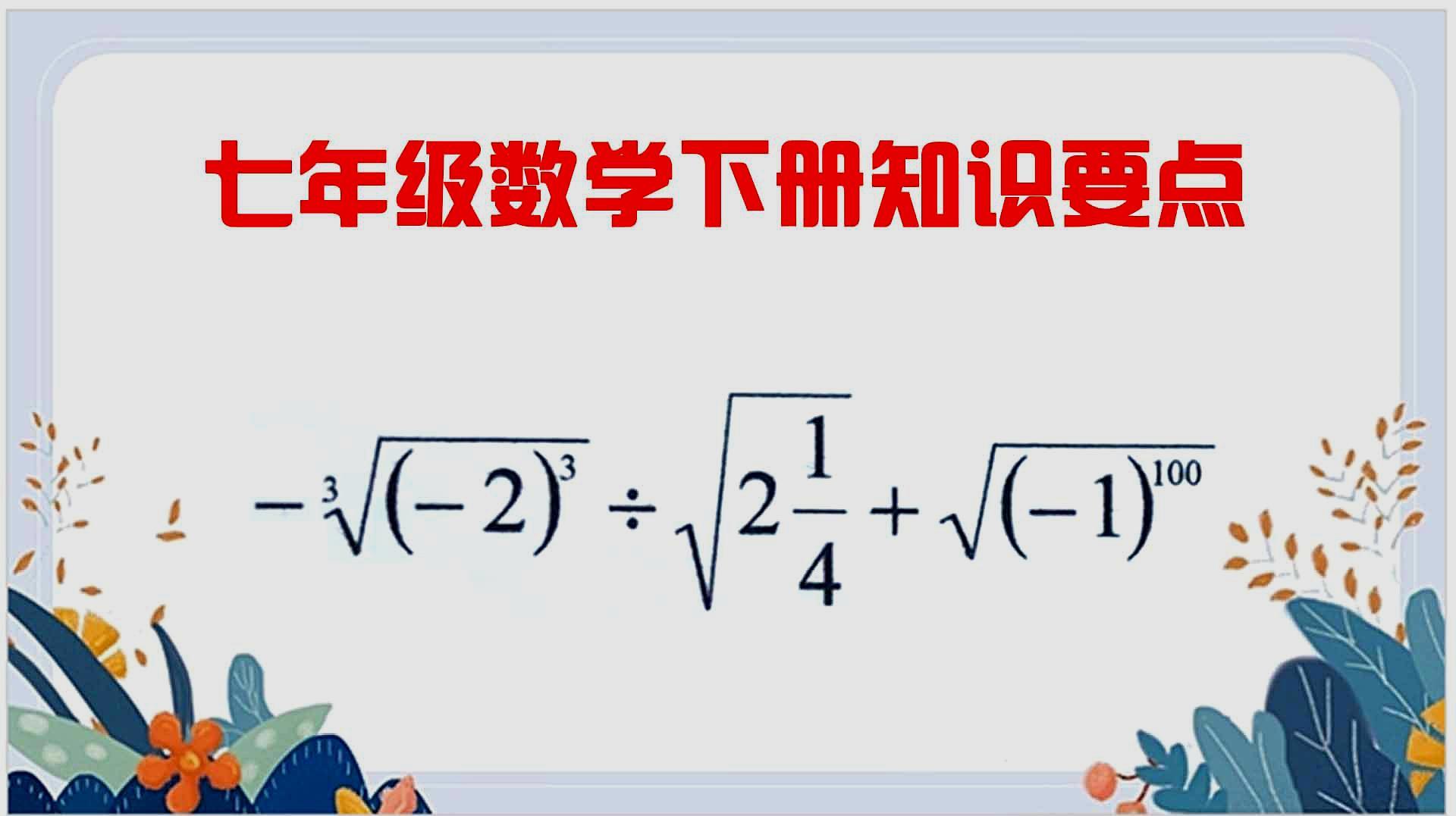 七年级数学知识要点:立方根计算题,学霸请挑战一下