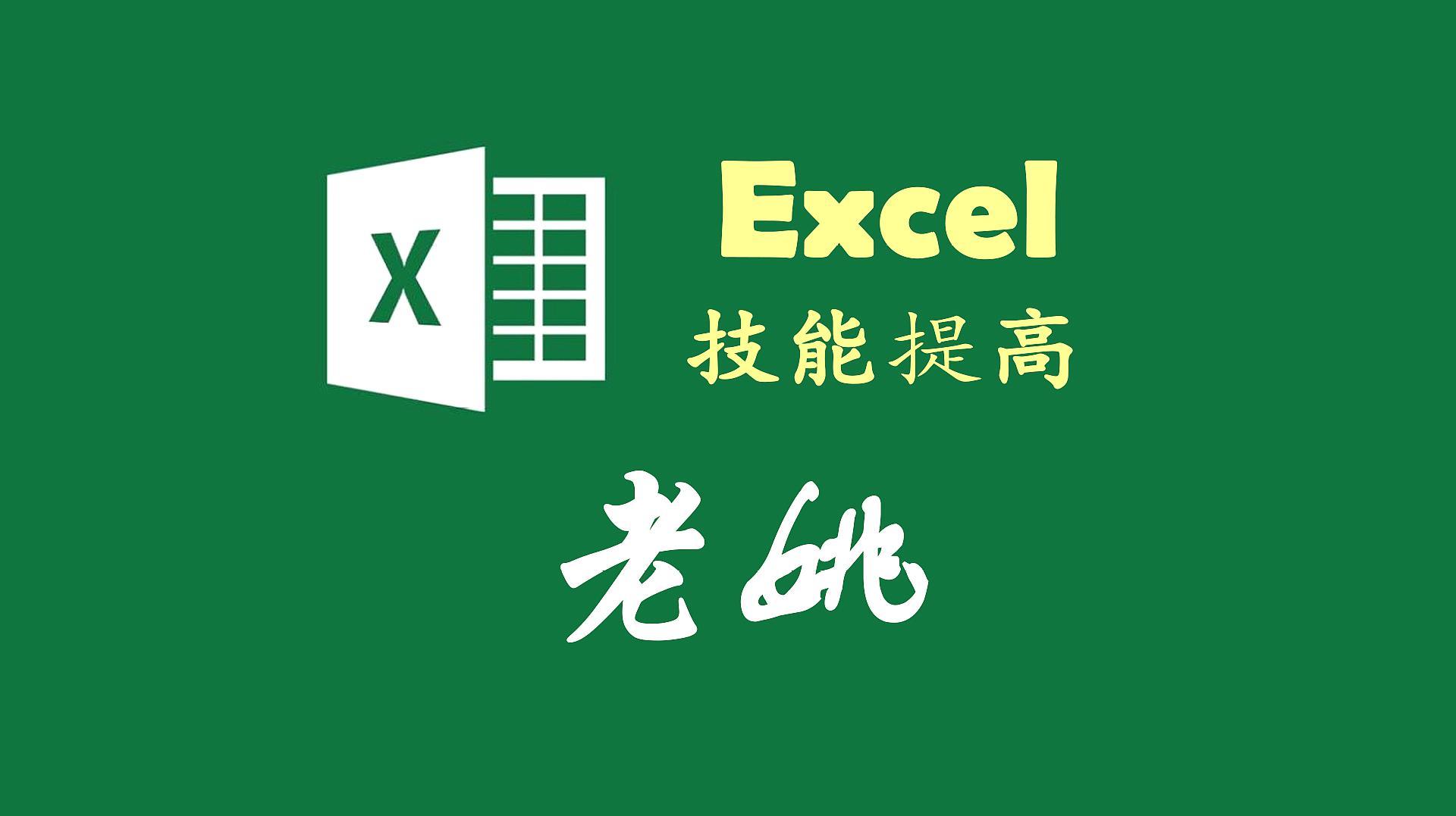 办公技巧 Excel技巧分享 赶紧学起来吧 离升职加薪就差这一步了