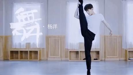 男星大秀柔韧性名场面,杨洋能站着一字马,秒下腰太厉害了!