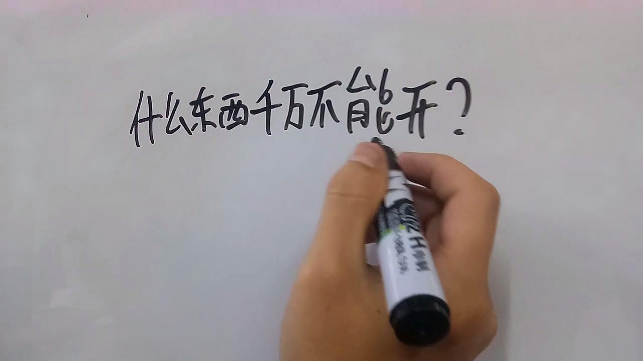 老师出题考考你:什么东西千万不能开?答案你怎么看