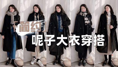 黑色呢子大衣怎么穿?7套同色系、叠穿搭配,简洁又大方