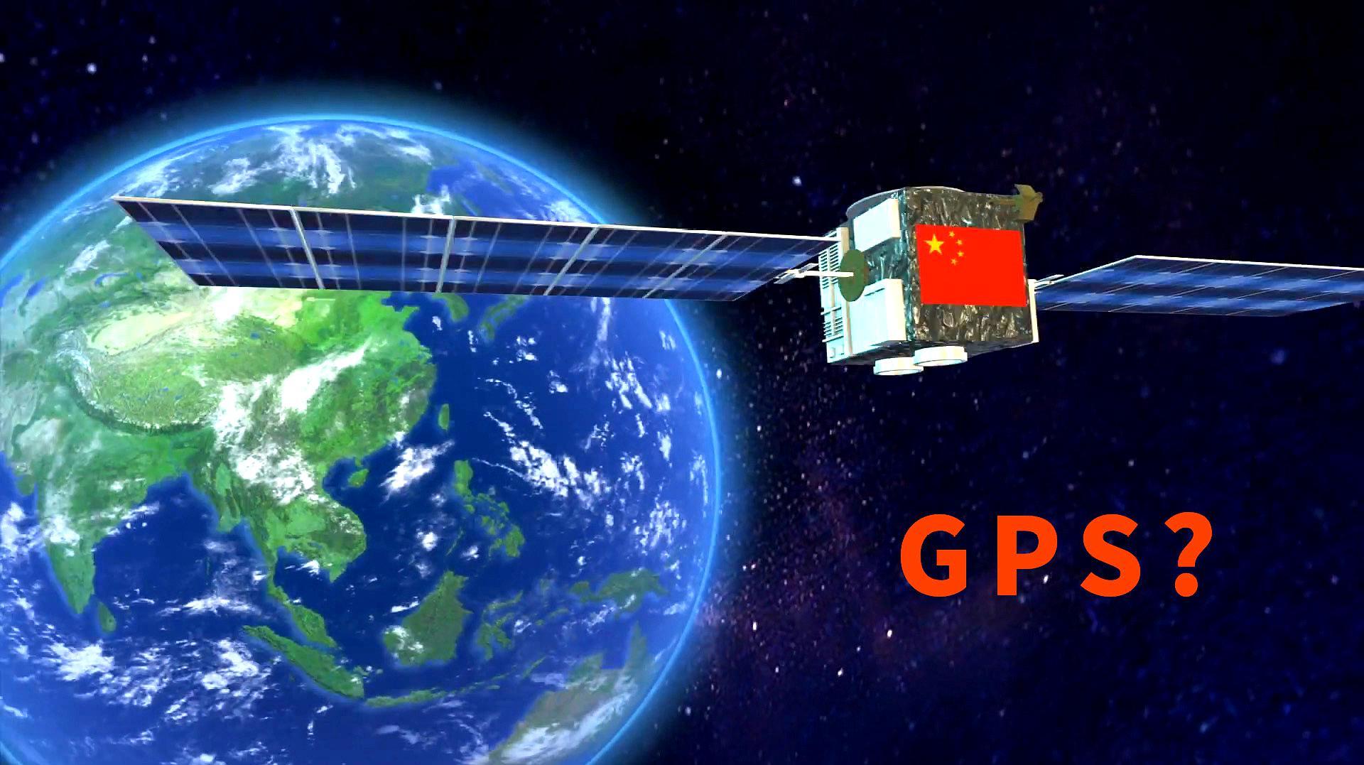 中国已经有了北斗导航,为什么还在使用GPS?科学家给出解释