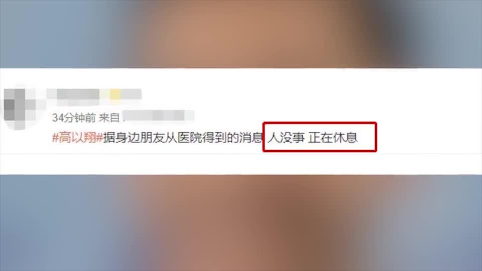 这就是娱乐圈 2019 高以翔录节目意外猝死 其女友紧急飞赴浙江