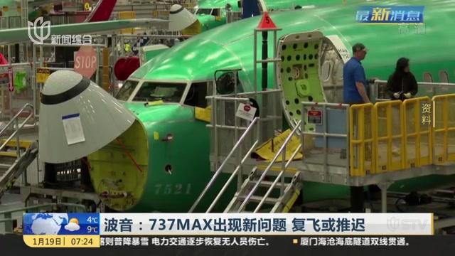波音:737MAX出现新问题 复飞或推迟