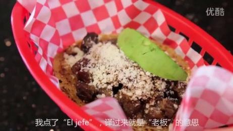 冯兄弟带你吃美食之洛杉矶最有名的墨韩餐厅