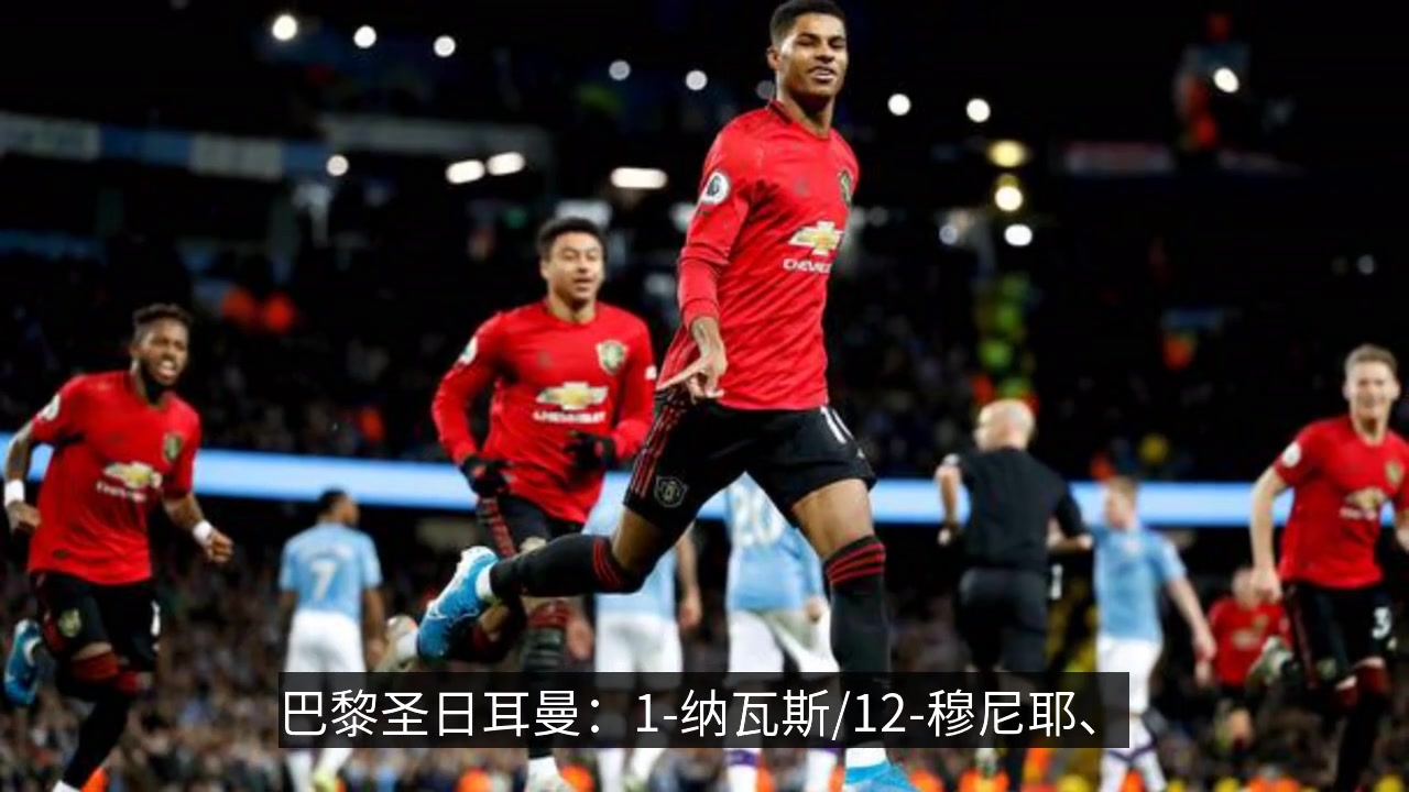 梅西帽子戏法巴萨5-2 曼联2-1胜曼城 尤文1-3 利物浦3-0 巴黎3-1