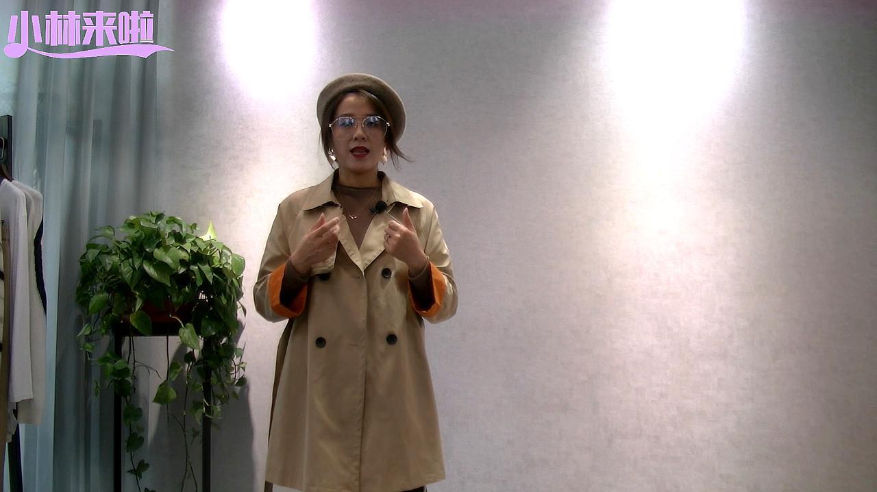 小林教你来穿搭,个子比较矮的风衣这样穿,显高又有气质!
