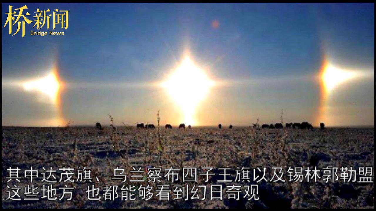 """内蒙古现幻日奇观 如何形成的乍一看好像是""""3个太阳"""""""