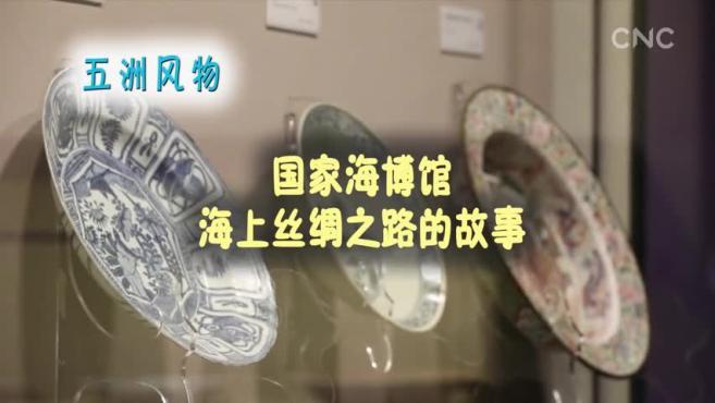 五洲风物 国家海博馆 海上丝绸之路的故事