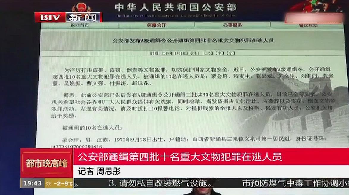 公安部通缉第四批十名重大文物犯罪在逃人员