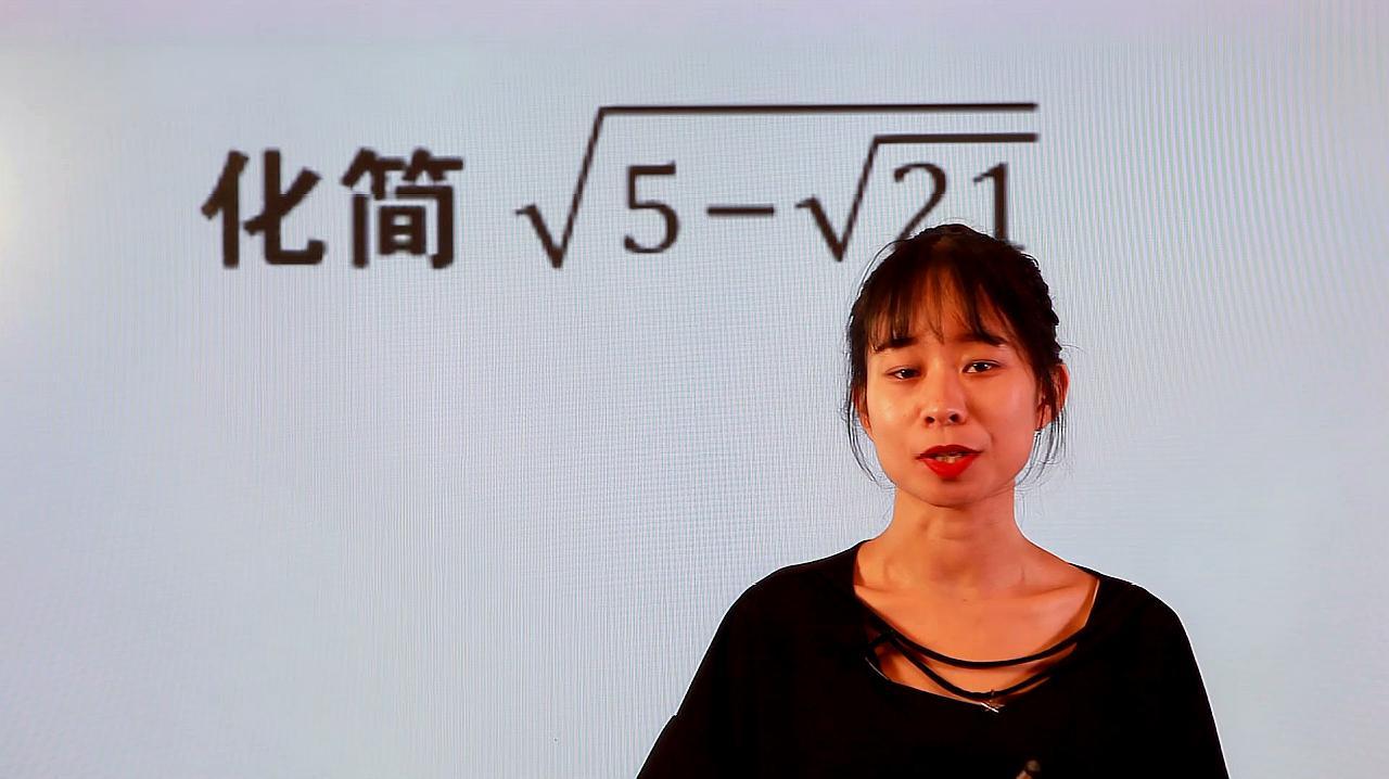 初中数学竞赛题,化简二次根式,配完全平方式,解题很简单