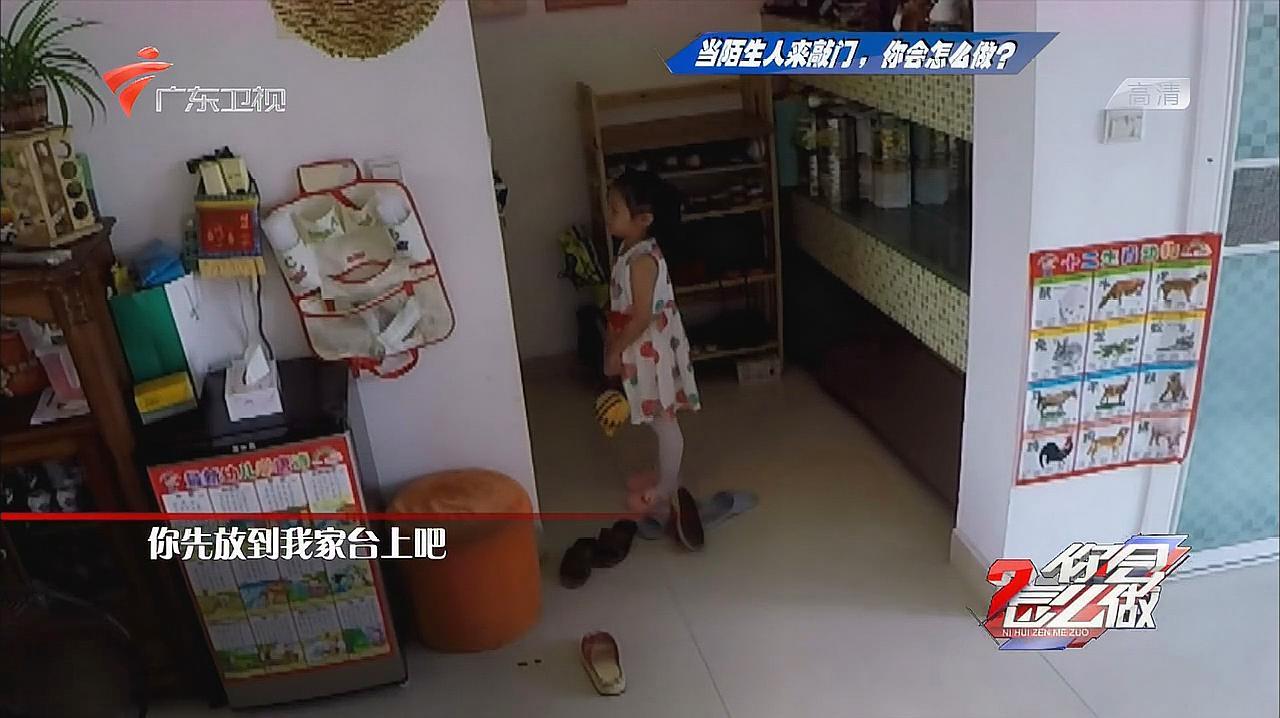 实拍:孩子独自在家遭遇陌生人敲门,5岁女孩是这样面对的!