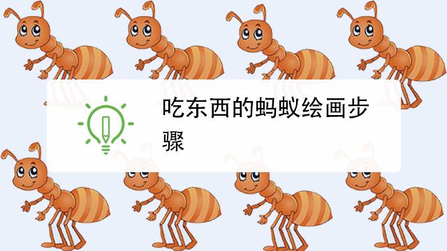吃东西的蚂蚁绘画步骤