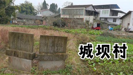 城坝遗址,春秋战国时期賨国的国都,如今竟荒废成了这样!