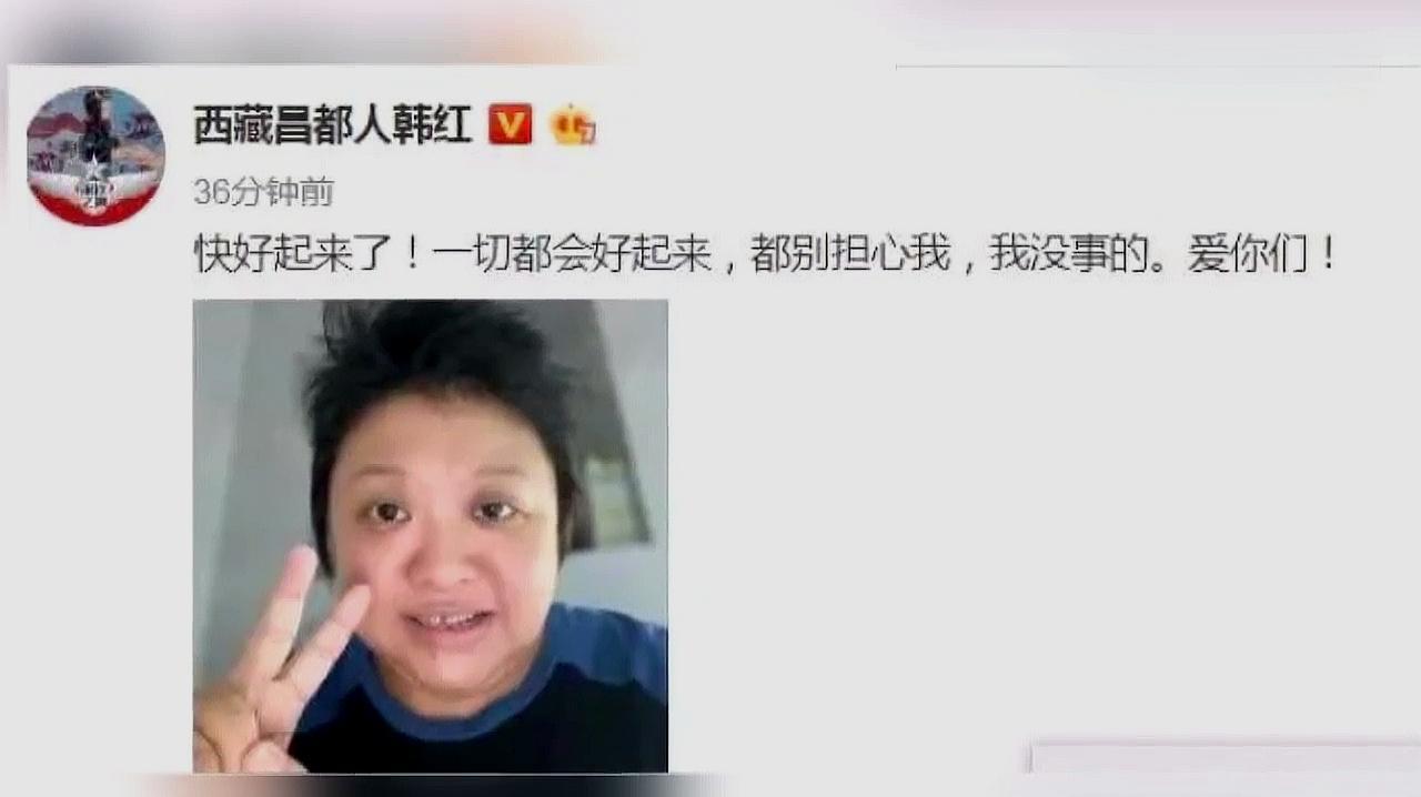 """韩红病后难掩憔悴面容,强打精神晒照比""""V""""报平安"""