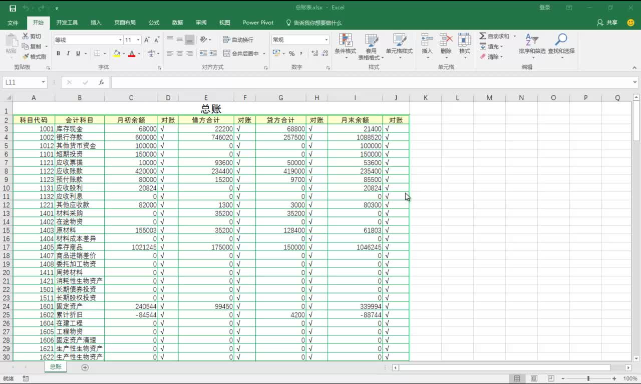 Office Excel2016从入门到精通(附素材)
