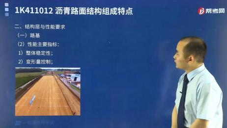 帮考网陈辉老师讲解结构层与性能在路基中有什么要求?