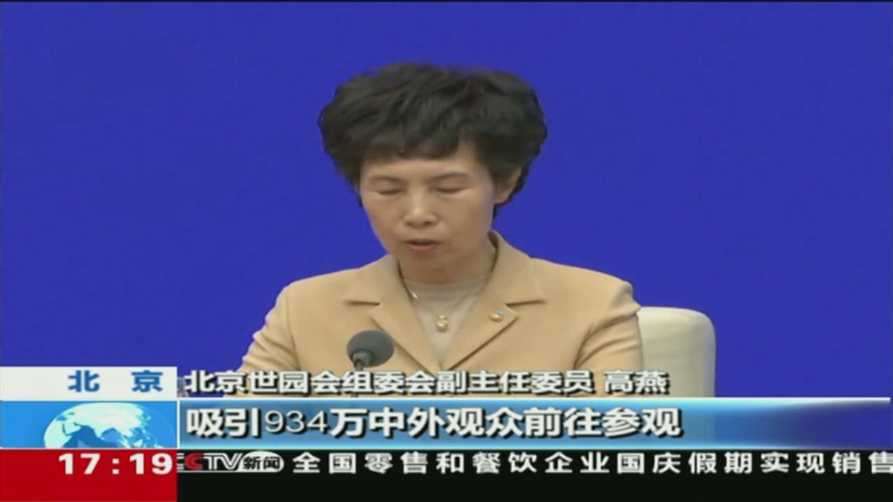 国新办新闻发布会 北京世园会闭幕式将于明晚举行