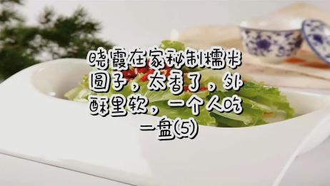晓霞在家秘制糯米圆子,太香了,外酥里软,一个人吃一盘(5)