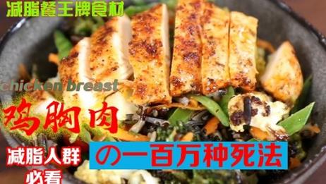 健身餐王牌食材丨鸡胸肉的一百万种死法—Bobby's Kitchen Basics教你如何