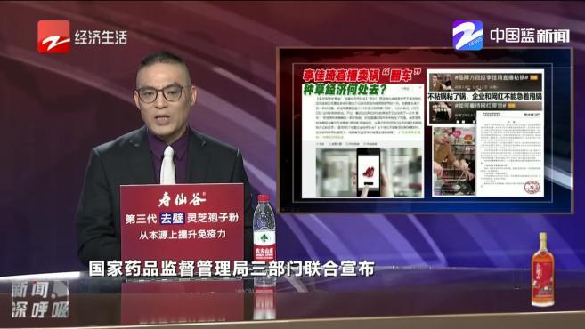 """李佳琦直播卖锅""""翻车"""" 种草经济何处去"""