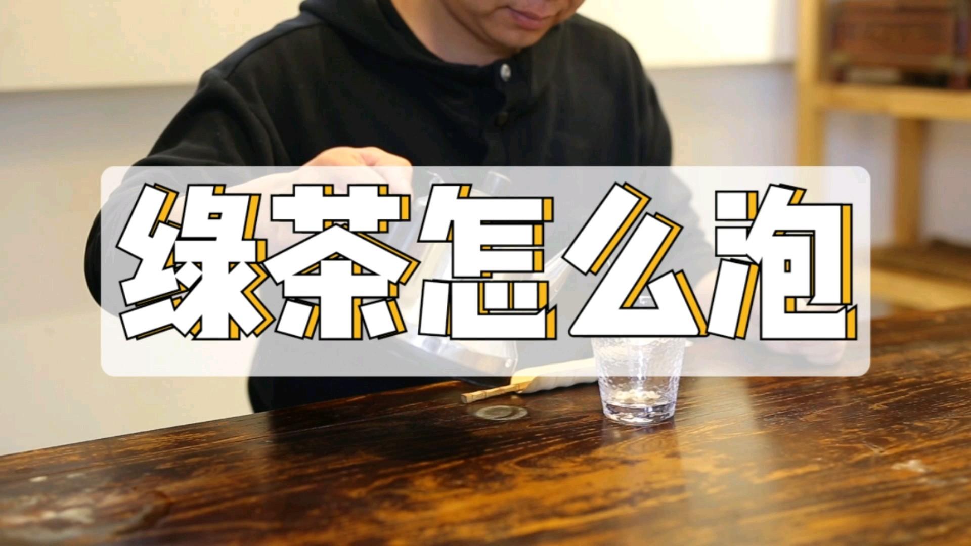 茶道入门绿茶怎么泡?在家用玻璃杯也能泡出好喝不涩的绿茶?