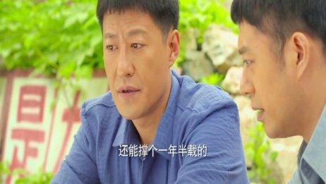 《小草青青》:春来得知自己肝癌晚期,求卫东别告诉青青